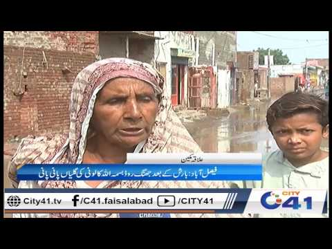 Faisalabad Bismillah colony streets turned into canal after rain