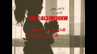 الا دوري بشعرك واسحرينا للشاعر سلطان ال شريد