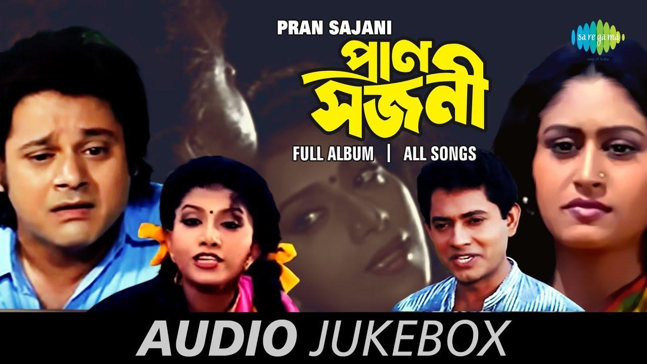 Download Pransajani - All Songs   Ki Jadu Korila   Amar Kankher Kalshi   Daak Diyachhen Dayal Amare
