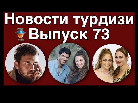 Новости турдизи. Выпуск 73