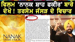 Tarsem Jassar Talking About Nanak Shah Fakir