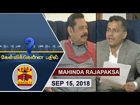 (15/09/2018) Kelvikkenna Bathil | Exclusive Interview with Mahinda Rajapaksa