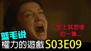 【权力的游戏】第3季第9集:最悲惨的反转 心脏一定要够强才能看!/ Game of Thrones S03E09