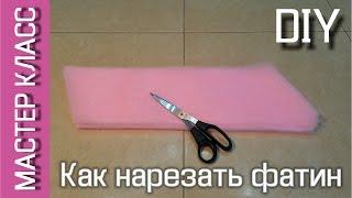 Как быстро нарезать фатин для юбки-пачки ТУТУ /  How quickly cut tulle for the TUTU skirt