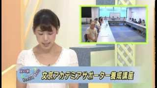 文京アカデミアサポーター養成講座 高齢者クラブ 女性会員限定 エステ体...