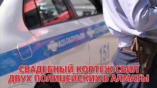 Свадебный кортеж сбил двух полицейских в Алматы. Видео