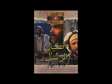 Arabic full movie Hd :Acts     أفلام:أعمال الرسل - الكتاب المقدس