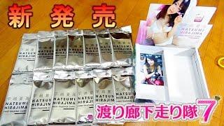 【開封】トレカ 平嶋夏海NATUMI HIRAJIMA AKB48初期メン