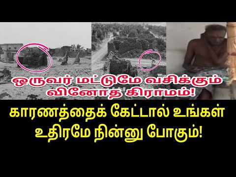 ஒருவர் மட்டுமே வசிக்கும் வினோத கிராமம்! | Tamil village | Tamil trending News | Tamil trending