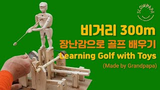 놀라운 비거리와 정확도! 세상에 하나뿐인 티샷하는 골프…