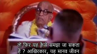 Prabhupada 1030 मानव जीवन भगवान को समझने के लिए है । यही मानव जीवन का एमात्र उद्देश्य है