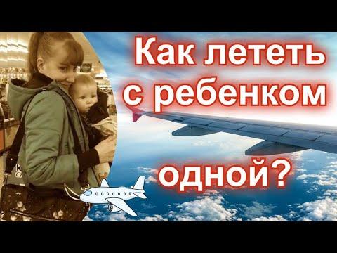 Комната матери и ребенка в Шереметьево. 10 советов - как лететь с ребенком одной