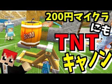 TNTキャノン!?動く仕掛けが面白い!!【Mini World: Block Art実況】8