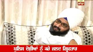 EXCLUSIVE: Ranjit Singh Dhadriyan Wale talk about Attack on him