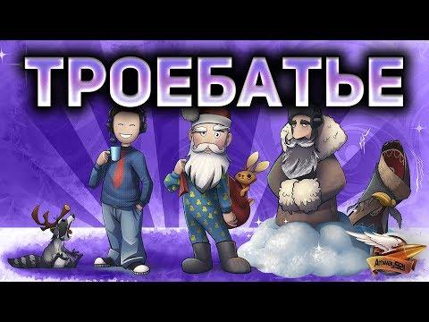 Троебатье с Комментанте и Корзинычем - Взвод рофла и ора