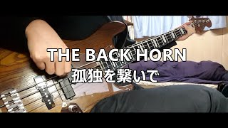 THE BACK HORN - 孤独を繋いで / ベース弾いてみた