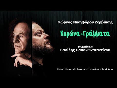 Γιώργος Νικηφόρου Ζερβάκης feat. Βασίλης Παπακωνσταντίνου «Κορώνα - Γράμματα»