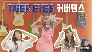 호랑이?를 의인화한다면 럽둥이들이 아닐까? | 류수정(RYU SU JEONG) 'Tiger Eyes' 안무 …