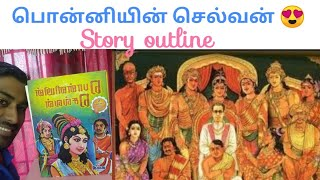 Ponniyin Selvan Explained in Tamil | Siddhu Mohan