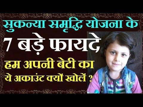 7 big benefits of sukanya samriddhi yojana post office calculator account details hindi nri - Post office account for benefits ...