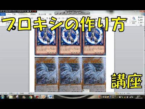メーカー プロキシ カード