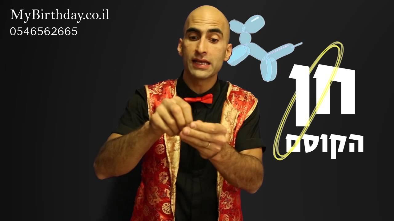 חן הקוסם - חוט הקסם
