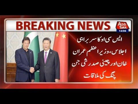 PM Imran, Chinese President Xi Jinping Discuss Bilateral Ties