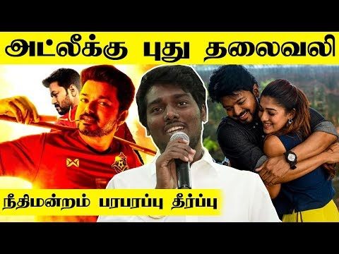 Bigil Has No Off-Limits - But Atlee Gets Headaches! Court's Judgement? | Thalapathy Vijay