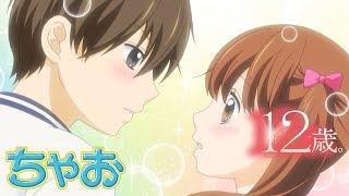 【アニメ】『12歳。』 第9話 〜 Boyfriend 〜 age1 ★ちゃおチャンネルでは他にも人気作品を公開中!★【公式】