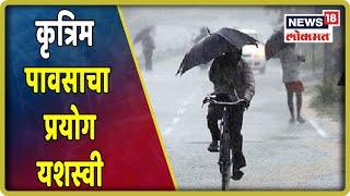 Dushkal Breaking News : अहमदनगरमध्ये कृत्रिम पावसाचा प्रयोग यशस्वी | 23 Aug 2019