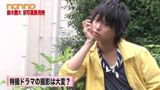 ノンノ10月号の鈴木勝大さんインタビュー現場に潜入! 現在「特命戦隊ゴ...