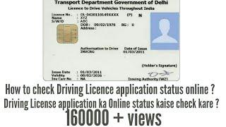 Driving License ka Online status kaise check kare India ? Check Driving Licence Status ?