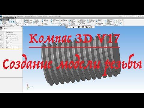 видео: Компас 3d v17. Создание модели резьбы