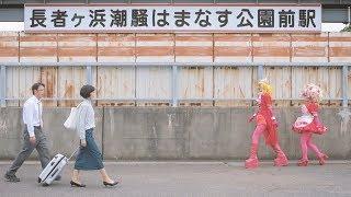 日本一長い名前の駅で別れゆく二人の切なすぎるラブソングです。 https:...