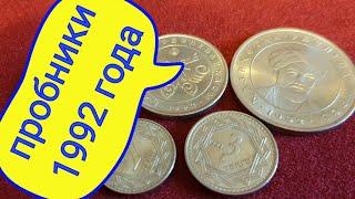 Пробники тенге 1992 года Различия с монетами тенге 1993 года Инвестиции в историю до 2000 доллар