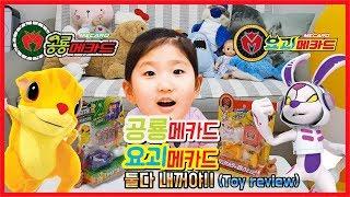 타이니소어 공룡메카드 요괴메카드 같이놀기!!(미스터문 불량인지 계속 풀려요 ㅠㅠ)Toy review[HaYool TV][하율티비]