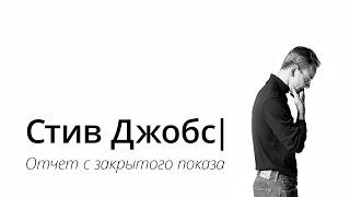 Закрытый показ фильма «Стив Джобс» от AppleInsider.ru