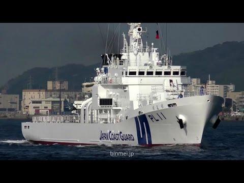 海上保安庁 巡視船りしり PL11 RISHIRI Japan Coast Guard