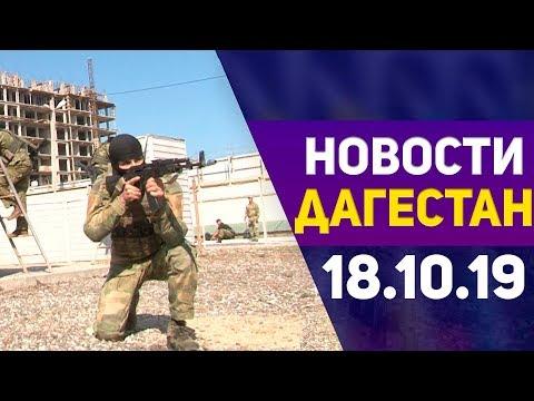 Новости Дагестан 18.10.19