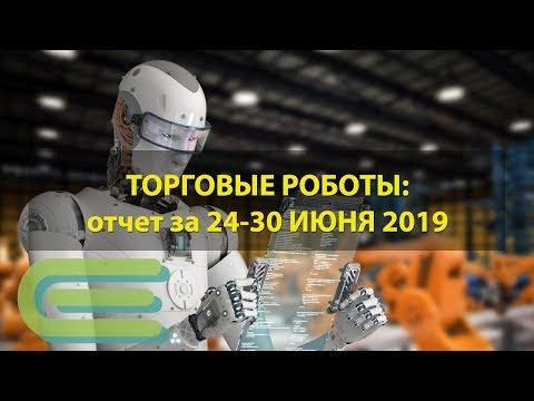 Отчет по работе робота за 24-30 Июня 2019 г.