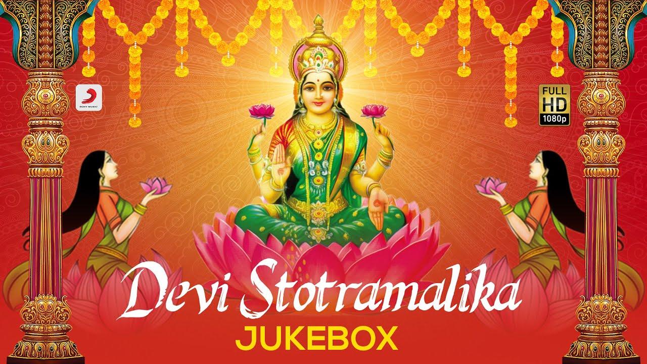 Devi Stotramalika - Jukebox   Devotional Songs   Telugu Devotional Songs