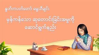 Myanmar Christian Music With Lyrics (မှန်ကန်သော ဆုတောင်းခြင်းအမှုကို ဆောင်ရွက်နည်း)