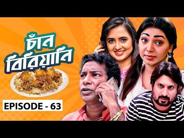 Chan Biriyani | Ep 63 | Mosharraf Karim, Prova, Saju Khadem,Tania Brishty | Bangla Drama Serial 2020