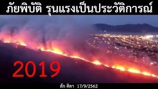 ภัยพิบัติ รุนแรงเป็นประวัติการณ์ /ข่าวดังข่าวใหญ่ล่าสุดวันนี้ 17/9/2562