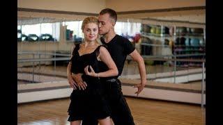 Латиноамериканские танцы в ФОК Спартак! Уроки танцев от тренера хореографа!