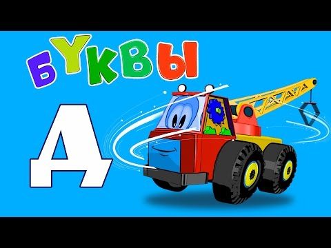 Учим букву Д. Алфавит для Детей. Развивающий Мультфильм.