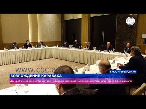 Возрождение Карабаха