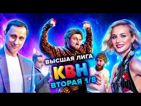 КВН Высшая лига 2021 1/8 финала 2я игра