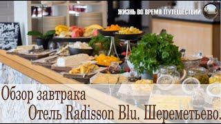 Обзор завтрака в отеле Radisson Blu Шереметьево