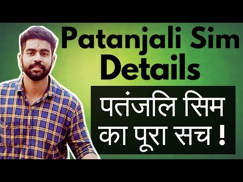 Patanjali Sim Card Reality | Patanjali BSNL | Baba Ramdev | Pricing | Plans | Launch Date | JIO